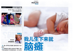 UWeekly - My child was born with cerebral palsy